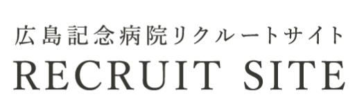 広島記念病院求人採用サイト
